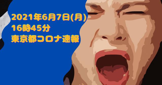 【速報】東京都 新型コロナ感染者数を発表 6月7日 検査数 ガチでおかしい…