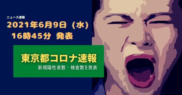 【速報】東京都 新型コロナ感染者数を発表 6月9日 検査数また謎の0件 発出