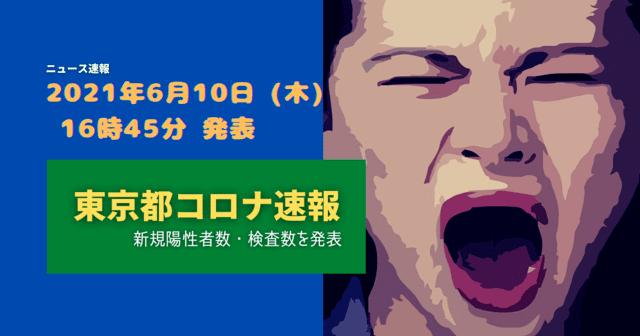 【速報】東京都 新型コロナ感染者数を発表 6月10日 検査数 爆増&連続2日0件