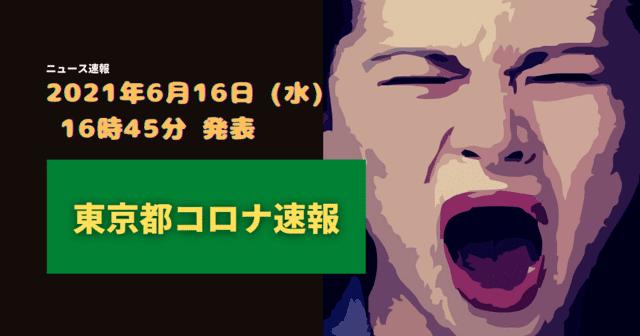 【速報】東京都 新型コロナ感染者数を発表 6月16日 検査数、ガチで少ない!