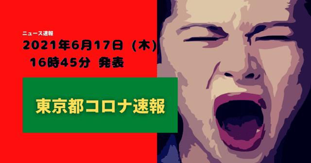 【速報】東京都 新型コロナ感染者数を発表 6月17日 検査数、ガチでヤバい!