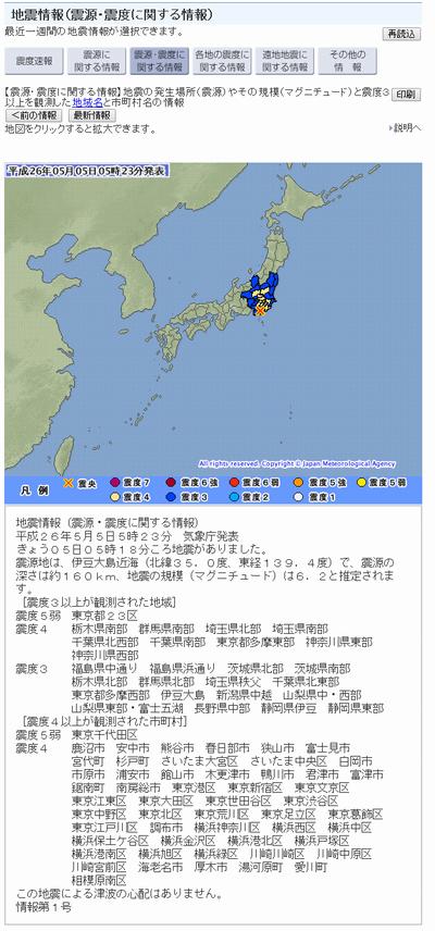 関東地方で地震 東京23区、最大震度5弱