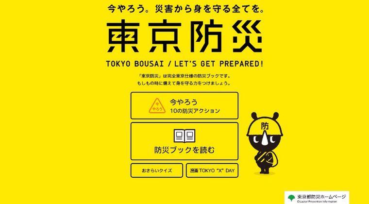 【東京】都民に無料配布された「防災ブック」が大人気…都外などの希望者に価格150円程度で今後販売予定