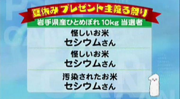 【テレビ】「怪しいお米セシウムさん」とかいう史上最悪の放送事故