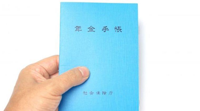 【強制徴収】国民年金「月16,540円」 ← これ払ってるやつに聞きたいんだが、正気か?