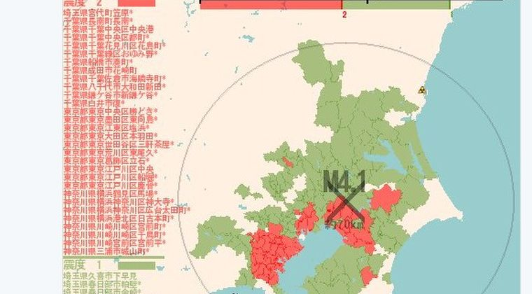 関東地方で小規模な地震が相次ぐ…東京・神奈川・千葉・埼玉などで震度2
