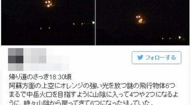 【UFO】5日前に阿蘇方面「中岳火口」を目指しているような不可思議なオレンジ色に光る複数の「謎の発光体」を目撃か?