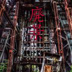 関連記事「廃墟写真集「廃景 #5」 通販開始」のサムネイル画像