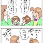 まじょかふぇ!4