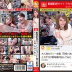 花咲いあん 動画配信サイトアカウント停止動画 セクシー女優