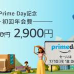 期間限定でAmazonプライムの年会費が2900円になる特別キャンペーンを実施中!