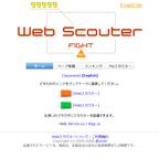 サイトの影響力を調べる「Web Scouter 」!!!