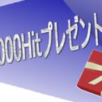 1000万Hit記念プレゼント企画の応募数中間報告!