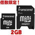 Transcend miniSDカード 45倍速 2GBが激安!!!
