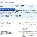 Google PackにSpyware Doctorなどのセキュリティソフトが追加!