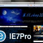 IE7proでInternet Explorer 7を便利にカスタマイズしよう!