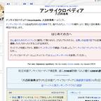 面白ければ何でもOK!アンサイクロペディア(八百科事典)!!!