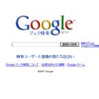 「Googleブック検索」の日本語版を開始!