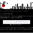 テキストリンクがブルブルするJavascript!!!