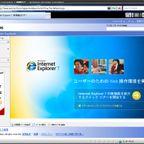 Internet Explorer 7 RC1日本語版を公開!!!