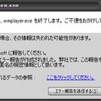 マイクロソフトへのエラー報告を無効にする方法!