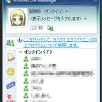 Windows Live Messengerを使おう!