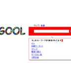 おもしろ検索サイト6! SAGOOL サグール