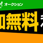 Yahoo!オークション参加無料キャンペーン!