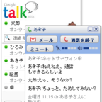 「Google Talk」日本語版β公開!