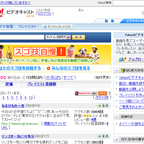 Yahoo!が動画投稿サービス「Yahoo!ビデオキャスト」を開始!