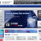 無料のウイルス対策ソフト「AVG Anti-Virus Free Edition」の日本語版が公開!