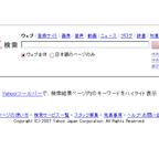 Yahoo!検索で「コンパクトミシン」が「まりもっこり」に!!!