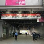 2019静岡ホビーショー