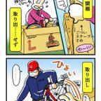 4コマ・クロスバイク