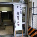 2018.10.PTA研修会