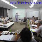 生活数学セッション