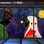ショートアニメ「老竹-immortal bamboo-」観た