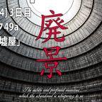 関連記事「【C94 廃墟写真集】コミックマーケット94 新刊紹介」のサムネイル画像