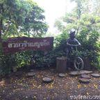 サイクリングに最適な鉄道公園(スワン・ロットファイ) in モチット