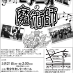 2018横浜ひがしおやこ劇場