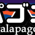 『ガラパゴニア』について