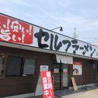 バリ旨製麺