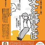2019横浜ひがしおやこ劇場