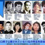 特定失踪者11人