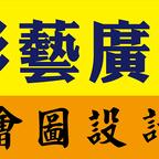 彩藝廣告社CAAA