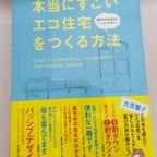 エコ住宅の本