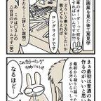 4コマ・ロードバイク