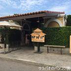 プリモ・ピアッツアはイタリア様式の広場と牧場がある憩いの施設 in カオヤイ