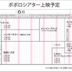 上映スケジュール表