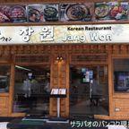 バンコクでおすすめの韓国料理店10選! 2020年版